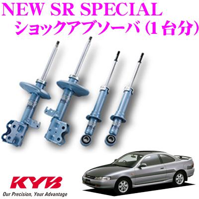KYB カヤバ ショックアブソーバー トヨタ カローラレビン スプリンタートレノ (100系)用NEW SR SPECIAL(ニューSRスペシャル)1台分セット【NST5091R&NST5091L&NST5092R&NST5092L】