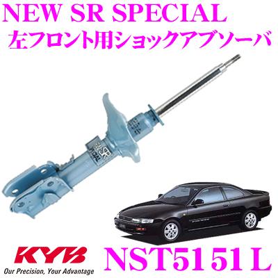 KYB カヤバ ショックアブソーバー NST5151Lトヨタ カローラセレナ スプリンターマリノ カローラレビン スプリンタートレノ (100系 110系) 用NEW SR SPECIAL(ニューSRスペシャル)左フロント用1本