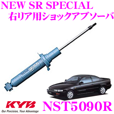 KYB カヤバ ショックアブソーバー NST5090Rトヨタ カローラセレナ スプリンターマリノ カローラレビン スプリンタートレノ (100系 110系) 用NEW SR SPECIAL(ニューSRスペシャル)右リア用1本