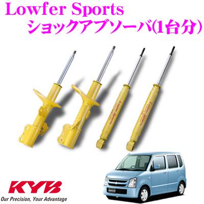 KYB カヤバ ショックアブソーバースズキ ワゴンR (MH21S) 用Lowfer Sports(ローファースポーツ) 1台分セット【WST5308L&WST5308R&WSF1042A】