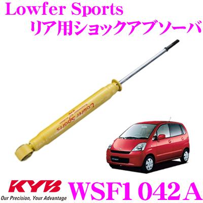 送料無料 KYB カヤバ ショックアブソーバー WSF1042A スズキ MRワゴン MF21S ローファースポーツ Lowfer リア用1本 用 Sports 待望 新作 大人気