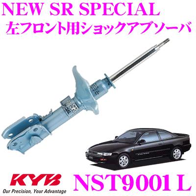 KYB カヤバ ショックアブソーバー NST9001Lトヨタ カローラレビン スプリンタートレノ (100系 110系) 用NEW SR SPECIAL(ニューSRスペシャル)左フロント用1本