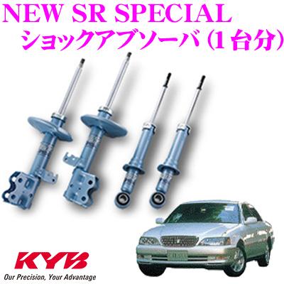 KYB カヤバ ショックアブソーバー トヨタ クレスタ (60系 70系)用NEW SR SPECIAL(ニューSRスペシャル)1台分セット【NSC4046X&NSG4767X】