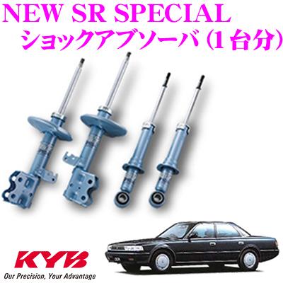 KYB カヤバ ショックアブソーバー トヨタ クレスタ (80系)用NEW SR SPECIAL(ニューSRスペシャル)1台分セット【NSC4046&NSG9008】