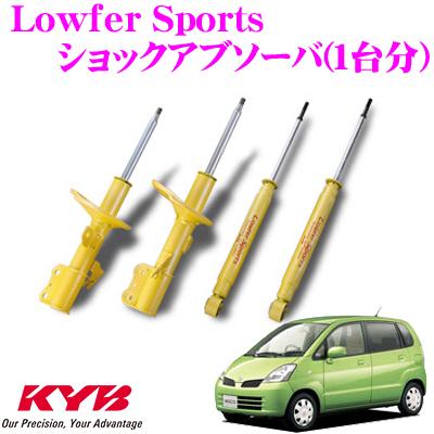 KYB カヤバ ショックアブソーバー日産 モコ(MG21S) 用Lowfer Sports(ローファースポーツ) 1台分セット【WST5326L&WST5326R&WSF1042A】