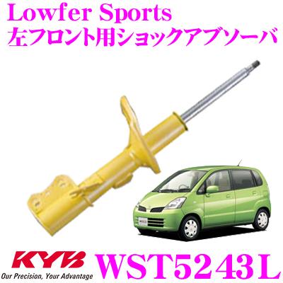 KYB カヤバ ショックアブソーバー WST5243L日産 モコ (MG21S) 用Lowfer Sports(ローファースポーツ) 左フロント用1本