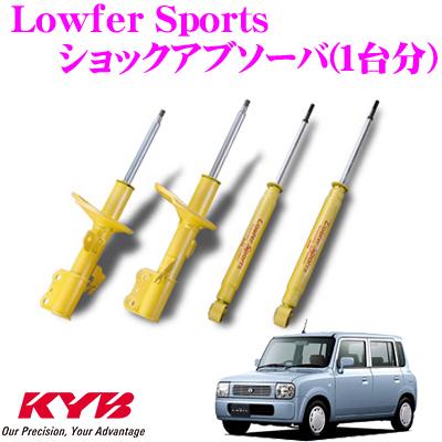 KYB カヤバ ショックアブソーバースズキ ラパン (HE21S) 用Lowfer Sports(ローファースポーツ) 1台分セット【WST5307L&WST5307R&WSF1042A】