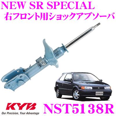 KYB カヤバ ショックアブソーバー NST5138Rトヨタ コルサ ターセル (50系) 用NEW SR SPECIAL(ニューSRスペシャル)右フロント用1本