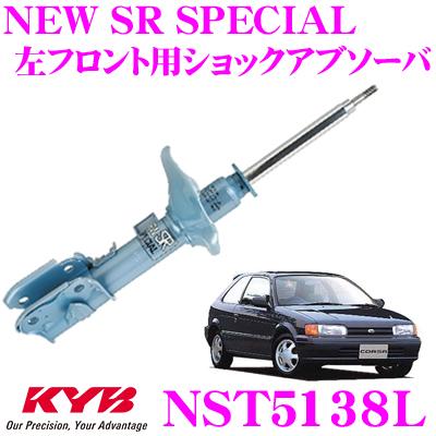 KYB カヤバ ショックアブソーバー NST5138L トヨタ コルサ ターセル (50系) 用 NEW SR SPECIAL(ニューSRスペシャル)左フロント用1本