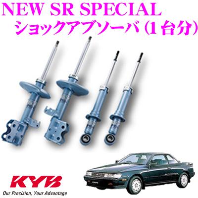 KYB カヤバ ショックアブソーバー トヨタ コロナ (140系)用NEW SR SPECIAL(ニューSRスペシャル)1台分セット【NSC4040&NSG4767】