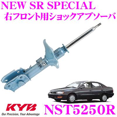 KYB カヤバ ショックアブソーバー NST5250Rトヨタ コロナ (190系 210系) 用NEW SR SPECIAL(ニューSRスペシャル)右フロント用1本