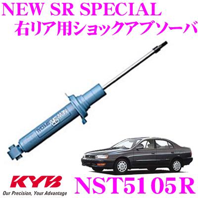 KYB カヤバ ショックアブソーバー NST5105R トヨタ コロナ (190系 210系) 用 NEW SR SPECIAL(ニューSRスペシャル)右リア用1本