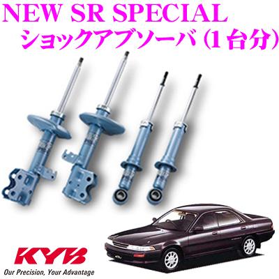 KYB カヤバ ショックアブソーバー トヨタ コロナエクシブ (200系)用NEW SR SPECIAL(ニューSRスペシャル)1台分セット【NSC4103&NST5113R&NST5113L】