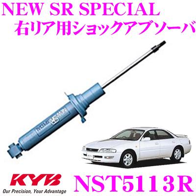 KYB カヤバ ショックアブソーバー NST5113Rトヨタ コロナエクシブ (200系) 用NEW SR SPECIAL(ニューSRスペシャル)右リア用1本
