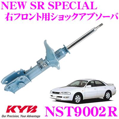 KYB カヤバ ショックアブソーバー NST9002Rトヨタ コロナエクシブ (200系) 用NEW SR SPECIAL(ニューSRスペシャル)右フロント用1本