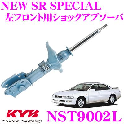 KYB カヤバ ショックアブソーバー NST9002Lトヨタ コロナエクシブ (200系) 用NEW SR SPECIAL(ニューSRスペシャル)左フロント用1本