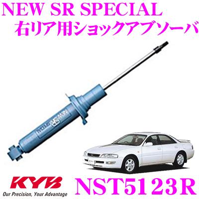 KYB カヤバ ショックアブソーバー NST5123Rトヨタ コロナエクシブ (200系) 用NEW SR SPECIAL(ニューSRスペシャル)右リア用1本