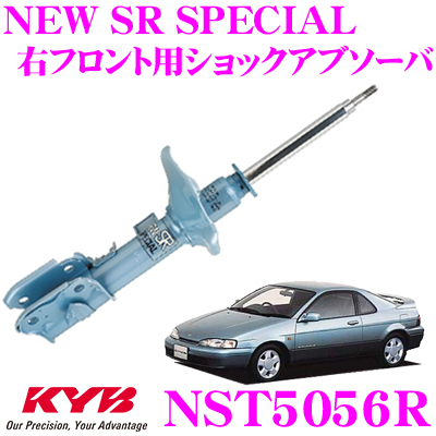 KYB カヤバ ショックアブソーバー NST5056Rトヨタ サイノス (40系) 用NEW SR SPECIAL(ニューSRスペシャル)右フロント用1本