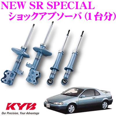 KYB カヤバ ショックアブソーバー トヨタ サイノス (40系)用NEW SR SPECIAL(ニューSRスペシャル)1台分セット【NST5056R&NST5056L&NSG9018】