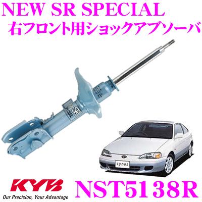 KYB カヤバ ショックアブソーバー NST5138Rトヨタ サイノス (50系) 用NEW SR SPECIAL(ニューSRスペシャル)右フロント用1本