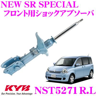 KYB カヤバ ショックアブソーバー NST5271R.Lトヨタ シエンタ (80系) 用NEW SR SPECIAL(ニューSRスペシャル)フロント用1本