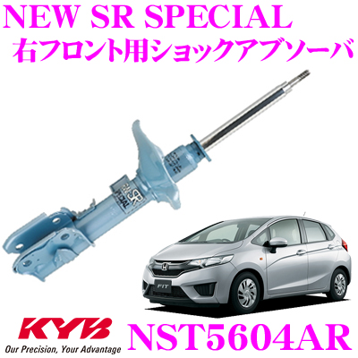 KYB カヤバ ショックアブソーバー NST5604AR ホンダ フィット (GP5 GK3 GK5) 用 NEW SR SPECIAL(ニューSRスペシャル)右フロント用1本