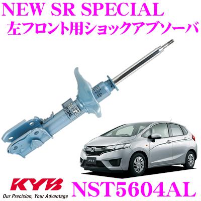 KYB カヤバ ショックアブソーバー NST5604ALホンダ フィット (GP5 GK3 GK5) 用NEW SR SPECIAL(ニューSRスペシャル)左フロント用1本