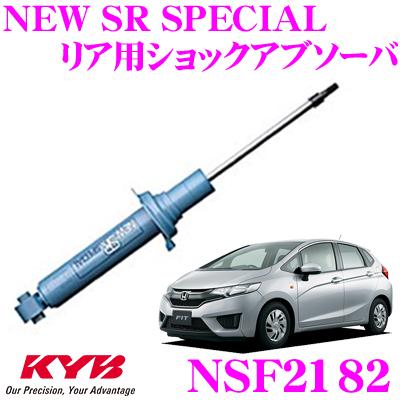 KYB 카야바손크아브소바 NSF2182 혼다 피트 피트 하이브리드(GP5 GK3 GK4 GK5 GK6) 용 NEW SR SPECIAL(뉴 SR스페셜) 리어용 1개