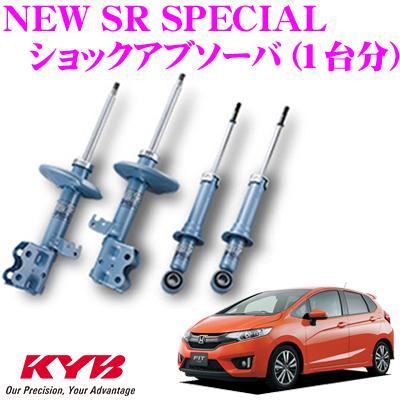 KYB カヤバ ショックアブソーバー ホンダ フィット (GK5)用NEW SR SPECIAL(ニューSRスペシャル)1台分セット【NST5595AR&NST5595AL&NSF2164】