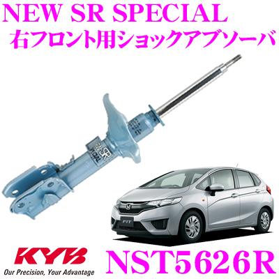 KYB カヤバ ショックアブソーバー NST5626Rホンダ フィット (GK4 GK6) 用NEW SR SPECIAL(ニューSRスペシャル)右フロント用1本