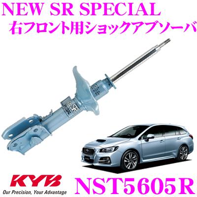 KYB カヤバ ショックアブソーバー NST5605Rスバル レヴォーグ (VM4 VMG) 用NEW SR SPECIAL(ニューSRスペシャル)右フロント用1本
