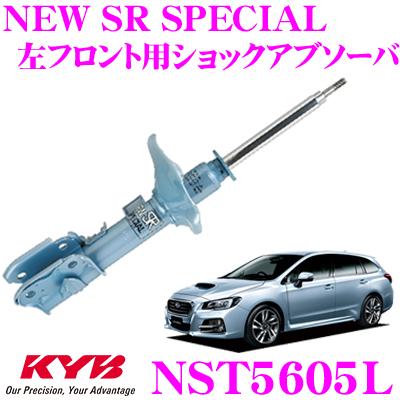 KYB カヤバ ショックアブソーバー NST5605Lスバル レヴォーグ (VM4 VMG ) 用NEW SR SPECIAL(ニューSRスペシャル)左フロント用1本