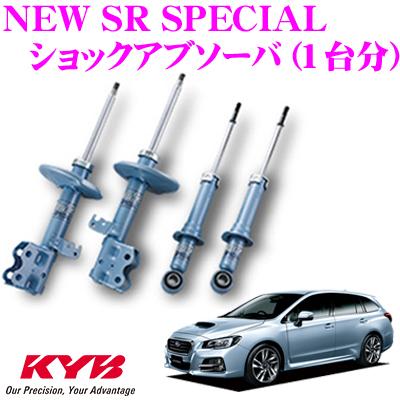 KYB カヤバ ショックアブソーバー スバル レヴォーグ (VM4 VMG)用NEW SR SPECIAL(ニューSRスペシャル)1台分セット【NST5605R&NST5605L&NSF9236】