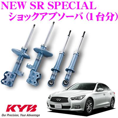 KYB カヤバ ショックアブソーバー 日産 スカイラインハイブリッド (HV37)用 NEW SR SPECIAL(ニューSRスペシャル)1台分セット 【NSF9237&NSF9238】