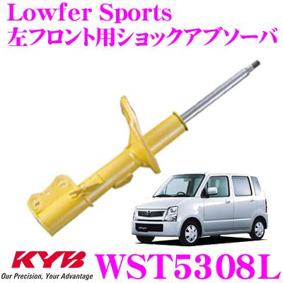 KYB カヤバ ショックアブソーバー WST5308Lマツダ AZワゴン (MJ21S) 用Lowfer Sports(ローファースポーツ) 左フロント用1本