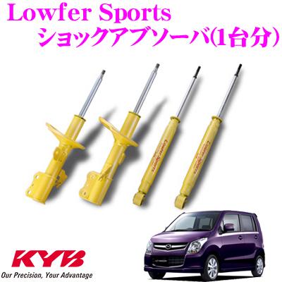 KYB カヤバ ショックアブソーバーマツダ AZワゴン (MJ23S) 用Lowfer Sports(ローファースポーツ) 1台分セット【WST5413L&WST5413R&WSF1105】