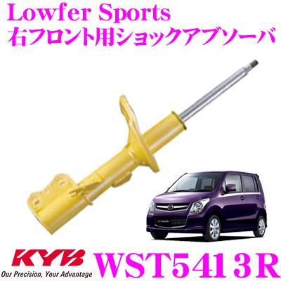 KYB カヤバ ショックアブソーバー WST5413Rマツダ AZワゴン (MJ23S) 用Lowfer Sports(ローファースポーツ) 右フロント用1本