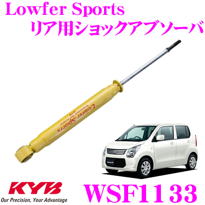 KYB 카야바손크아브소바 WSF1133 스즈키 웨건 R (MH34S) 용 Lowfer Sports(간편화 스포츠) 리어용 1개