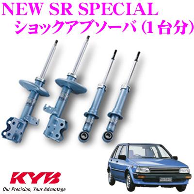 KYB カヤバ ショックアブソーバー トヨタ スターレット (70系)用NEW SR SPECIAL(ニューSRスペシャル)1台分セット【NSC2061&NSG9118】
