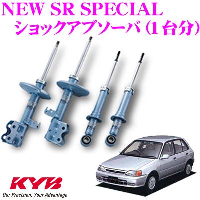 KYB カヤバ ショックアブソーバー トヨタ スターレット (80系)用NEW SR SPECIAL(ニューSRスペシャル)1台分セット【NST5056R&NST5056L&NSG9012】