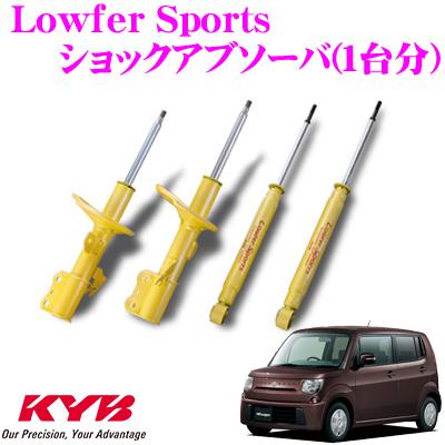 KYB カヤバ ショックアブソーバースズキ MRワゴン (MF33S) 用Lowfer Sports(ローファースポーツ) 1台分セット【WST5468L&WST5468R&WSF1133】