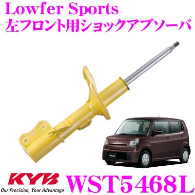 KYB カヤバ ショックアブソーバー WST5468Lスズキ MRワゴン (MF33S) 用Lowfer Sports(ローファースポーツ) 左フロント用1本