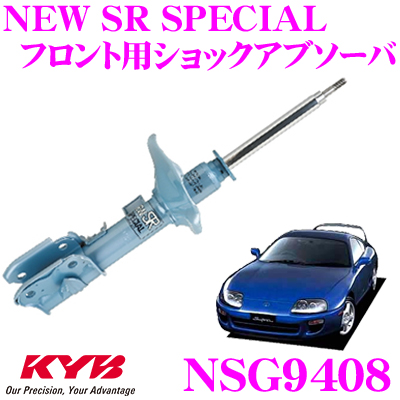 KYB カヤバ ショックアブソーバー NSG9408トヨタ スープラ (80系) 用NEW SR SPECIAL(ニューSRスペシャル)フロント用1本