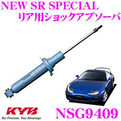 MG33S 11/02- FF モコ KYB ローファースポーツ カヤバ 左右セット 日産 [ショックアブソーバー] WSF1133 リア用
