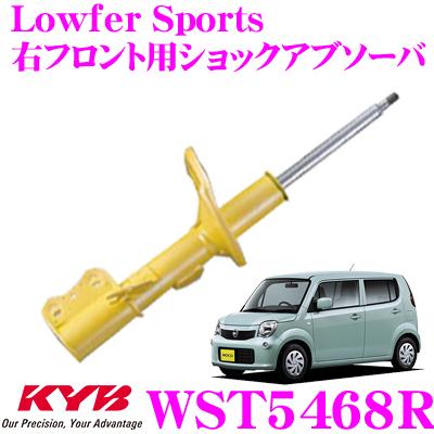 KYB カヤバ ショックアブソーバー WST5468R日産 モコ (MG33S) 用Lowfer Sports(ローファースポーツ) 右フロント用1本