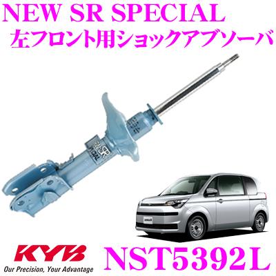 KYB カヤバ ショックアブソーバー NST5392Lトヨタ スペイド (140系) 用NEW SR SPECIAL(ニューSRスペシャル)左フロント用1本