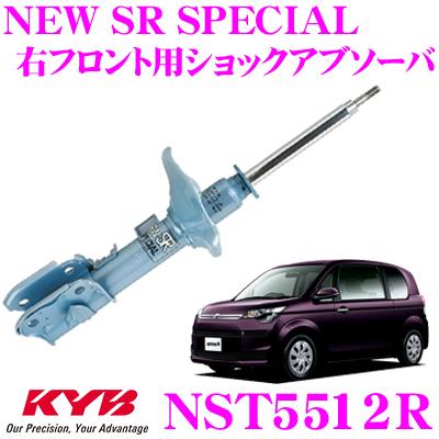 KYB カヤバ ショックアブソーバー NST5512R トヨタ スペイド (140系) 用 NEW SR SPECIAL(ニューSRスペシャル)右フロント用1本