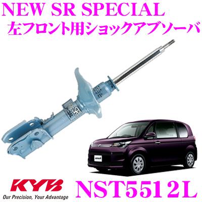 KYB カヤバ ショックアブソーバー NST5512Lトヨタ スペイド (140系) 用NEW SR SPECIAL(ニューSRスペシャル)左フロント用1本