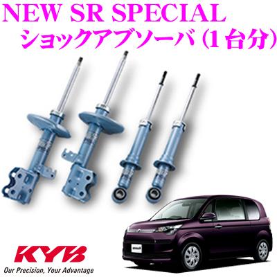 KYB カヤバ ショックアブソーバー トヨタ スペイド (140系)用NEW SR SPECIAL(ニューSRスペシャル)1台分セット【NST5512R&NST5512L&NSF1178】