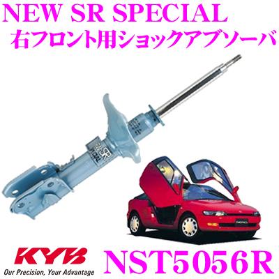KYB カヤバ ショックアブソーバー NST5056R トヨタ セラ (10系) 用 NEW SR SPECIAL(ニューSRスペシャル)右フロント用1本